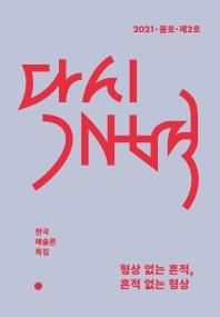 다시개벽(2021 봄호)(제2호)