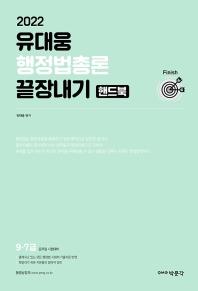 유대웅 행정법총론 끝장내기 핸드북(2022)