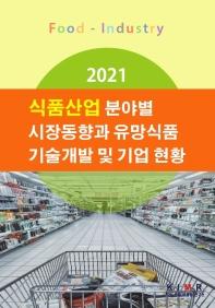식품산업 분야별 시장동향과 유망식품 기술개발 및 기업현황(2021)