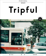 Tripful(트립풀) 후쿠오카(2018)