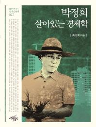 박정희, 살아있는 경제학