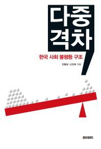 다중격차, 한국 사회 불평등 구조
