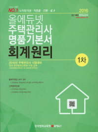회계원리(주택관리사 1차 명품기본서)(2016)