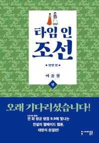 타임 인 조선: 한양 편(상)