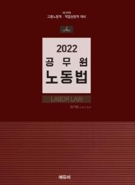 2022 공무원 노동법