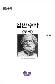 편입수학(일반수학(문제))