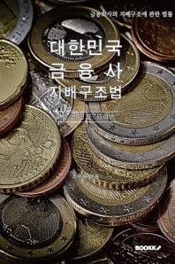 대한민국 금융사지배구조법 : 교양 법령집 시리즈