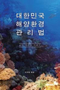 대한민국 해양환경관리법 : 교양 법령집 시리즈