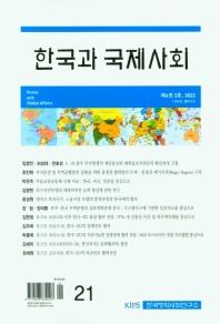 한국과 국제사회(2021 제5권 3호)