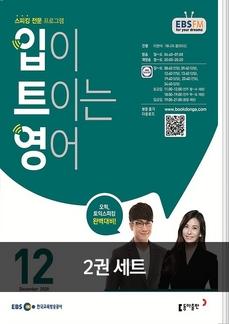 입트영 + 귀트영 세트 (EBS 방송교재 2020년 12월호)