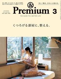 안도프리미엄 &PREMIUM 2021.03