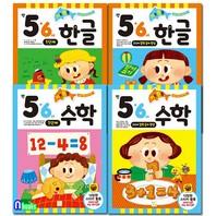 키움 만 5-6세 기초튼튼 한글 1단계-2단계+기초튼튼 수학 1단계-2단계 세트(전4권)