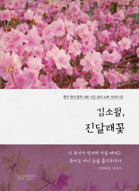 김소월, 진달래꽃