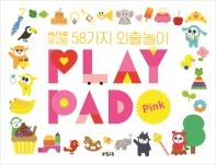 Play Pad: Pink(플레이 패드: 핑크)