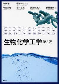 生物化學工學