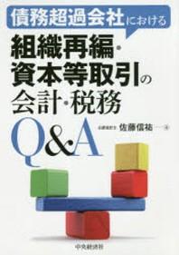 債務超過會社における組織再編.資本等取引の會計.稅務Q&A