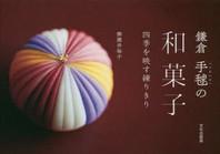 鎌倉手きゅうの和菓子 四季を映す練りきり