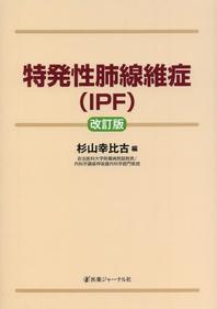 特發性肺線維症<IPF>