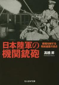 日本陸軍の機關銃砲 戰場を制する發射速度の高さ