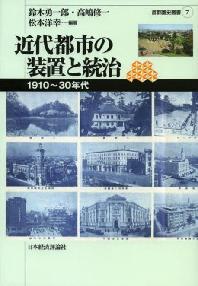 近代都市の裝置と統治 1910~30年代