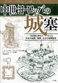 中世ヨ-ロッパの城塞 攻防戰の舞台となった中世の城塞,要塞,および城壁都市