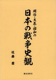 明治.大正.昭和の日本の戰爭史觀