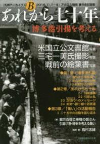 あれから七十年 博多港引揚を考える 2016.11.1~4:アクロス福岡展示會記錄集