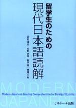 留學生のための現代日本語讀解