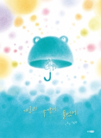 개구리 우산이 물었어