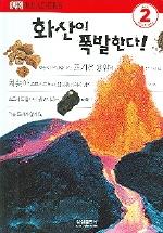 화산이 폭발한다(DK 리더스 2단계 03)