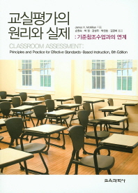 교실평가의 원리와 실제: 기준참조수업과의 연계