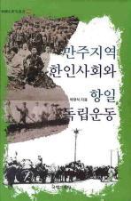 만주지역 한인사회와 항일 독립운동