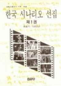 한국 시나리오 선집. 1: 초창기-1955