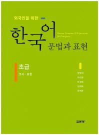 외국인을 위한 한국어 문법과 표현(초급 조사 표현)