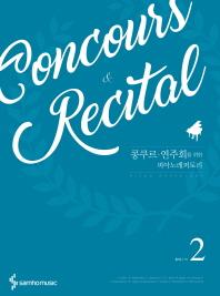 콩쿠르 연주회를 위한 피아노 레퍼토리. 2
