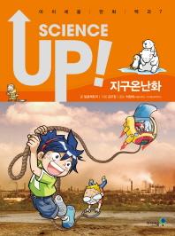 Science Up. 7: 지구온난화
