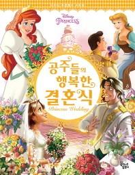 Disney Princess 공주들의 행복한 결혼식