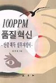 100PPM 품질혁신 -인증획득실무지침서-