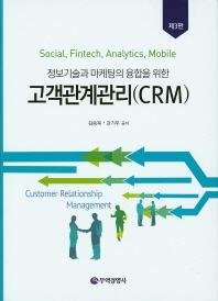 정보기술과 마케팅의 융합을 위한 고객관계관리(CRM)