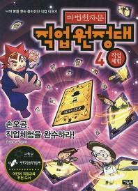 마법천자문 직업원정대. 4: 직업체험