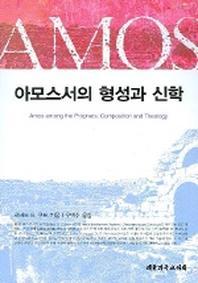 아모스서의 형성과 신학