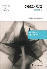 마음과 철학: 서양편(상)