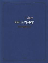 새번역 밑글씨 쓰기성경 신약전서(마태복음: 요한계시록)