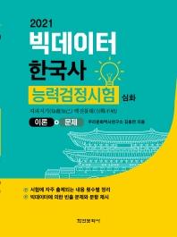 빅데이터 한국사능력검정시험(심화)(2021)