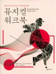 뮤지컬 워크북