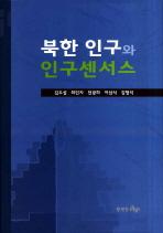 북한 인구와 인구센서스