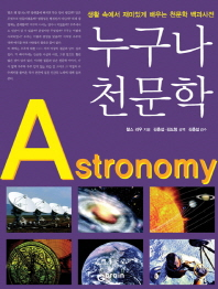 누구나 천문학