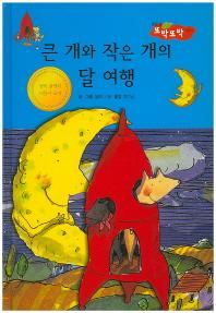 큰 개와 작은 개의 달 여행