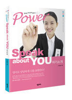POWER SPEAK ABOUT YOU: 자기소개