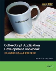 CoffeeScript Application Development Cookbook(커피스크립트와 오픈소스를 활용한 앱 개발)